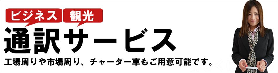 新通訳サービス